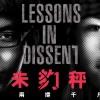 Jeden svět:  O vzestupu protestního hnutí v Hong Kongu